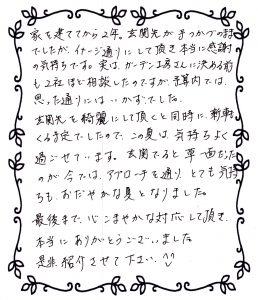 太田市K様