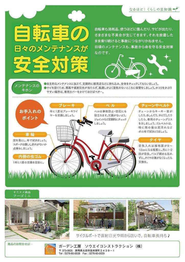 豆知識 自転車2